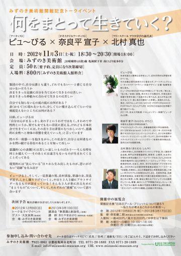 開館記念トークイベント「何をまとって生きていく?」ピュ〜ぴる × 奈良平宣子 × 北村真也 画像