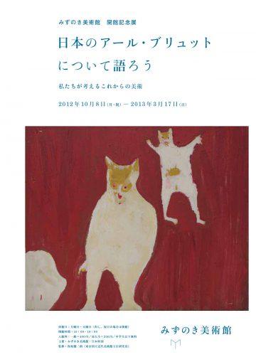 日本のアール・ブリュットについて語ろう私たちが考えるこれからの美術 画像