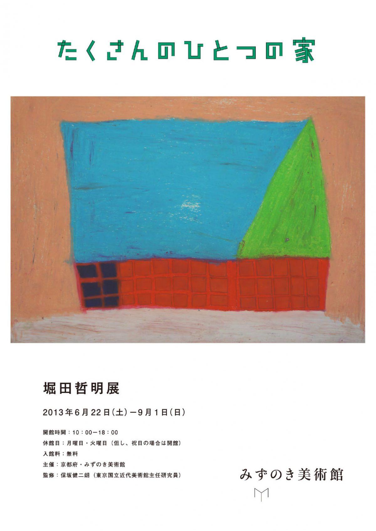 堀田哲明展「たくさんのひとつの家」 画像