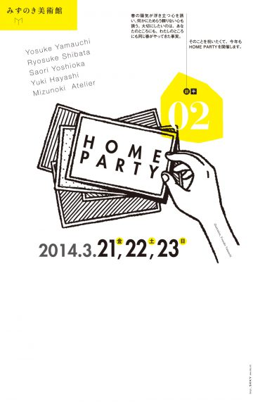 HOME PARTY 02 画像