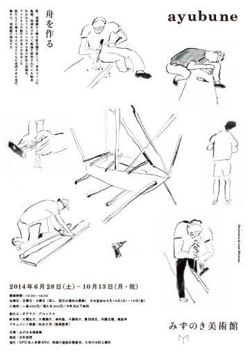 ayubune 舟を作る 画像