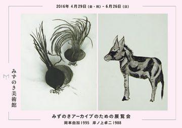 みずのきアーカイブのための展覧会岡本由加1995 岸ノ上卓二1988 画像