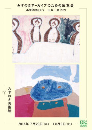 みずのきアーカイブのための展覧会小笹逸男1977 山本一男1989 画像
