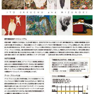 「若冲とみずのき」 奇想の絵師×アール・ブリュット美術館 画像