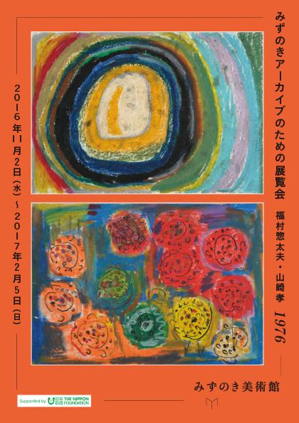 みずのきアーカイブのための展覧会福村惣太夫・山崎孝 1976 画像