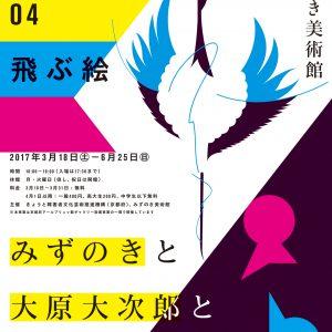 HOME PARTY04 飛ぶ絵みずのきと大原大次郎と菊地敦己 画像