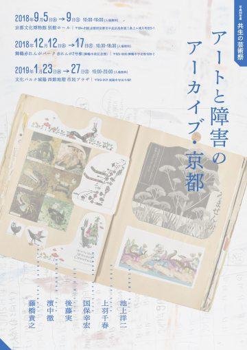 アートと障害のアーカイブ・京都 画像
