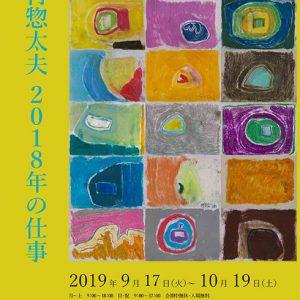 福村 惣太夫 2018年の仕事 画像