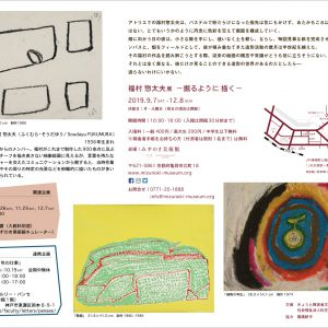 福村 惣太夫展 -掘るように 描く- 画像