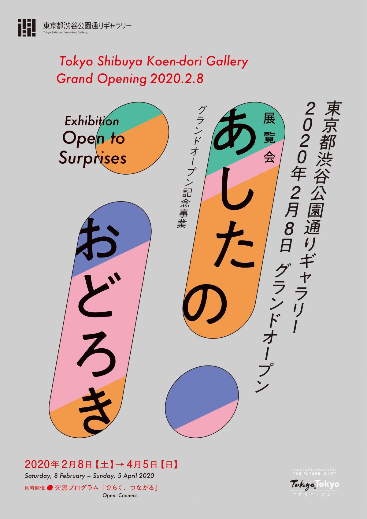 東京都渋谷公園通りギャラリー グランドオープン記念事業「あしたのおどろき」にて小笹逸男さん出品のお知らせ 画像