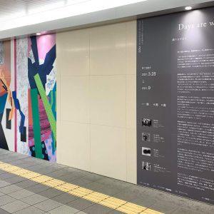 SOU – JR総持寺駅アートプロジェクト 画像