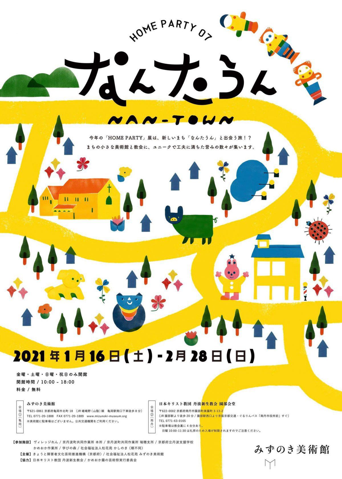 「HOME PARTY 07 -なんたうん-」展 対談を公開 テーマ「日常の中にあるアートを見つける・つなげる」 画像