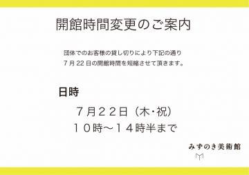 7月22日(木・祝)開館時間変更のご案内 画像